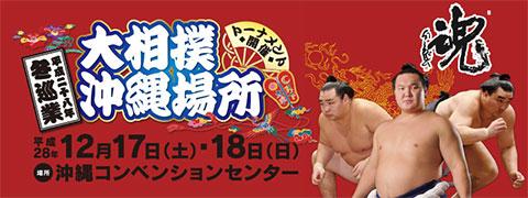 大相撲 沖縄場所