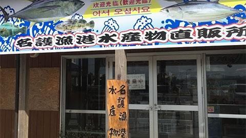 名護漁港水産物直売所食堂