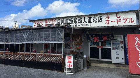 石川漁業婦人直売店外観