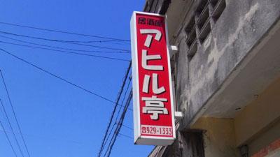 沖縄 アヒル亭