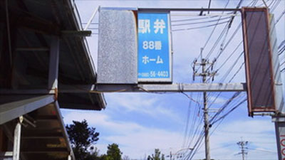 駅弁88番ホーム